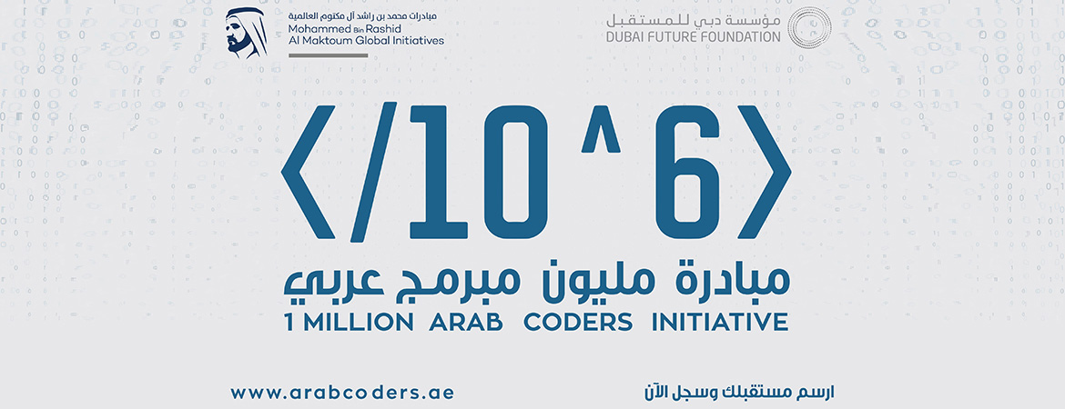 The One Million Arab Coders initiative - DAMAC CSR