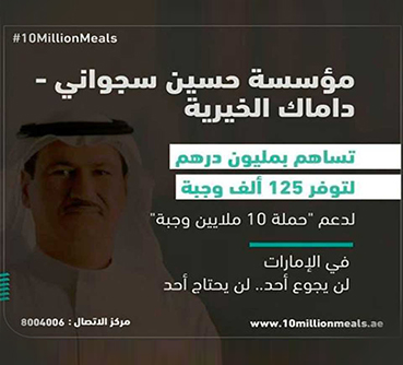 10 Million Meals initiative